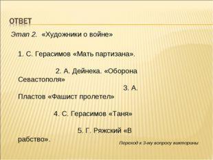 Этап 2. «Художники о войне» 1. С. Герасимов «Мать партизана». 2. А. Дейнека.