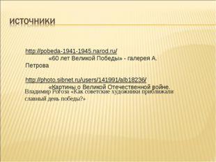 http://pobeda-1941-1945.narod.ru/ «60 лет Великой Победы» - галерея А. Петро