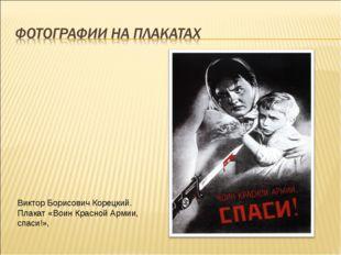 Виктор Борисович Корецкий. Плакат «Воин Красной Армии, спаси!»,
