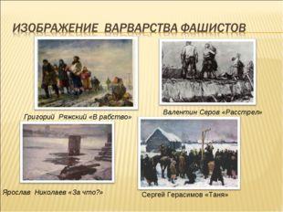 Ярослав Николаев «За что?» Валентин Серов «Расстрел» Григорий Ряжский «В рабс