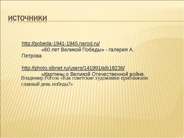 http://pobeda-1941-1945.narod.ru/ «60 лет Великой Победы» - галерея А. Петро...