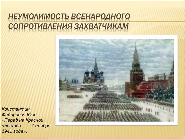 Константин Федорович Юон «Парад на Красной площади 7 ноября 1941 года».