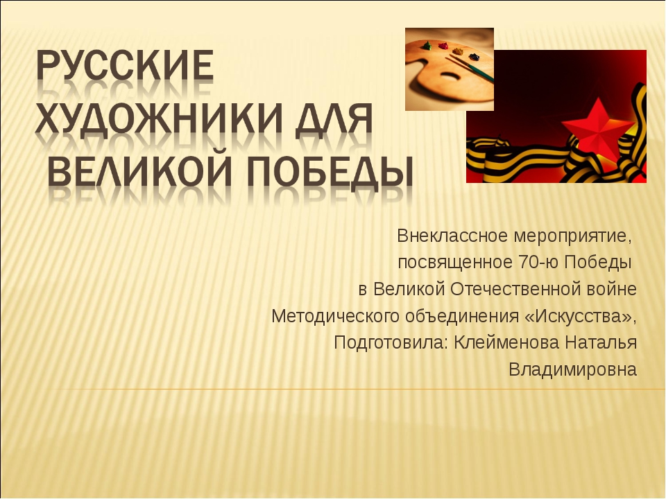 Внеклассное мероприятие, посвященное 70-ю Победы в Великой Отечественной войн...