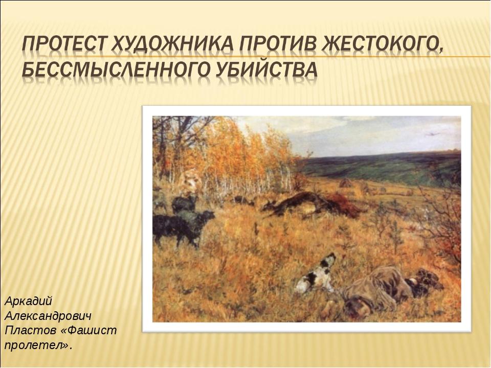 Аркадий Александрович Пластов «Фашист пролетел».