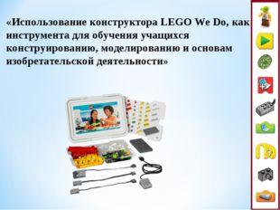 «Использование конструктора LEGO We Do, как инструмента для обучения учащихся