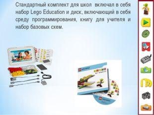 Стандартный комплект для школ включал в себя набор Lego Education и диск, вкл