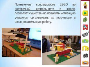 Применение конструкторов LEGO во внеурочной деятельности в школе, позволяет с