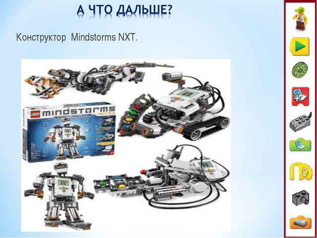 Конструктор Mindstorms NXT.