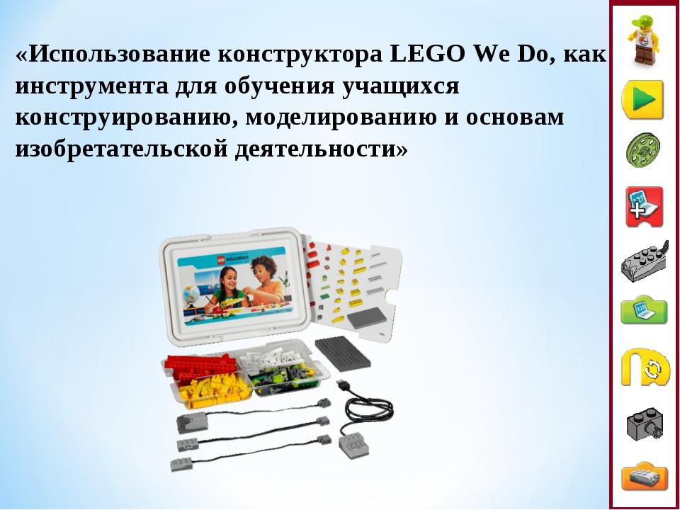 «Использование конструктора LEGO We Do, как инструмента для обучения учащихся...