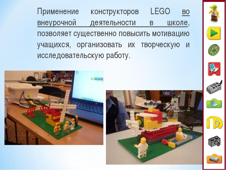 Применение конструкторов LEGO во внеурочной деятельности в школе, позволяет с...