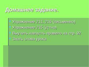 Домашнее задание. Упражнение 211, 216 (письменно) Упражнение 215 (устно) Выуч