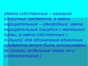 (Имена собственные – названия единичных предметов, а имена нарицательные – од