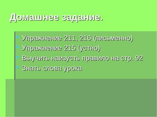 Домашнее задание. Упражнение 211, 216 (письменно) Упражнение 215 (устно) Выуч...