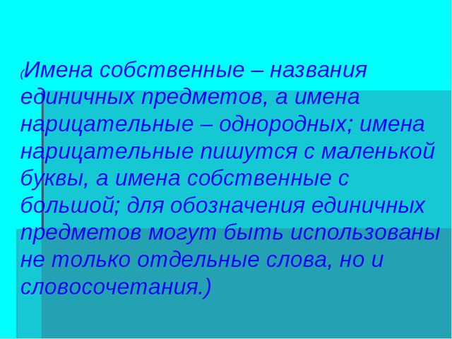(Имена собственные – названия единичных предметов, а имена нарицательные – од...
