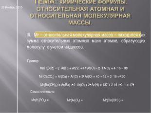 * III. Mr – относительная молекулярная масса – находится как сумма относитель