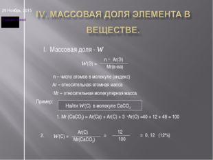 * I. Массовая доля - w w(Э) = n Ar(Э) Mr(в-ва) n – число атомов в молекуле (и