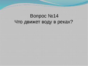Вопрос №14 Что движет воду в реках?