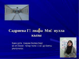 Садриева Гөлнара Миңнулла кызы Баек урта гомуми белем бирү мәктәбенең татар т