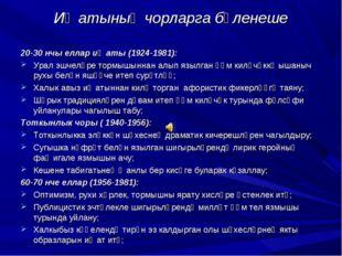 Иҗатының чорларга бүленеше 20-30 нчы еллар иҗаты (1924-1981): Урал эшчеләре т