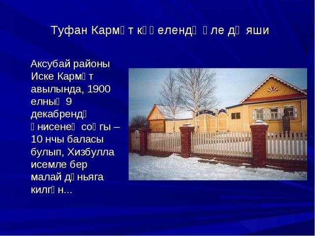 Туфан Кармәт күңелендә әле дә яши Аксубай районы Иске Кармәт авылында, 1900 е...