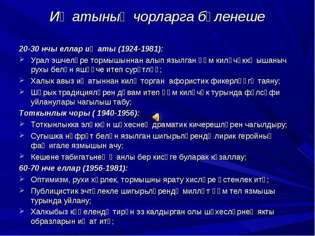 Иҗатының чорларга бүленеше 20-30 нчы еллар иҗаты (1924-1981): Урал эшчеләре т...