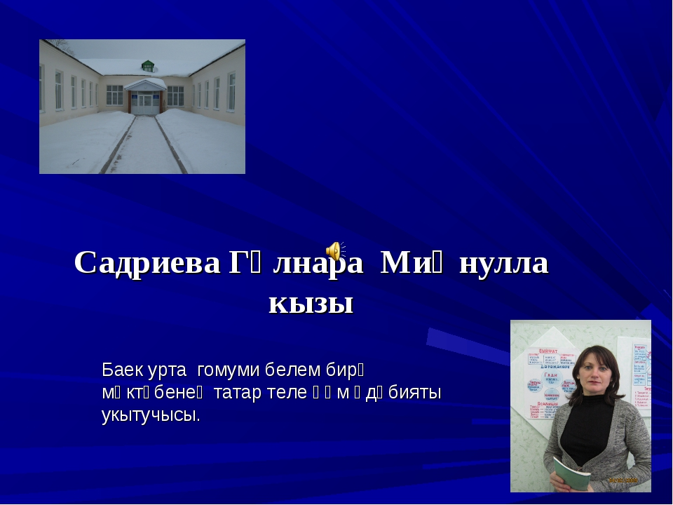 Садриева Гөлнара Миңнулла кызы Баек урта гомуми белем бирү мәктәбенең татар т...