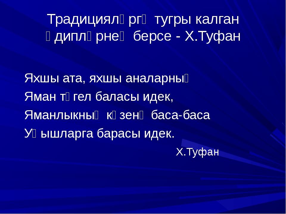 Традицияләргә тугры калган әдипләрнең берсе - Х.Туфан Яхшы ата, яхшы аналарны...