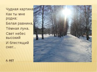 Чудная картина. Как ты мне родна: Белая равнина, Тёмная луна. Свет небес высо
