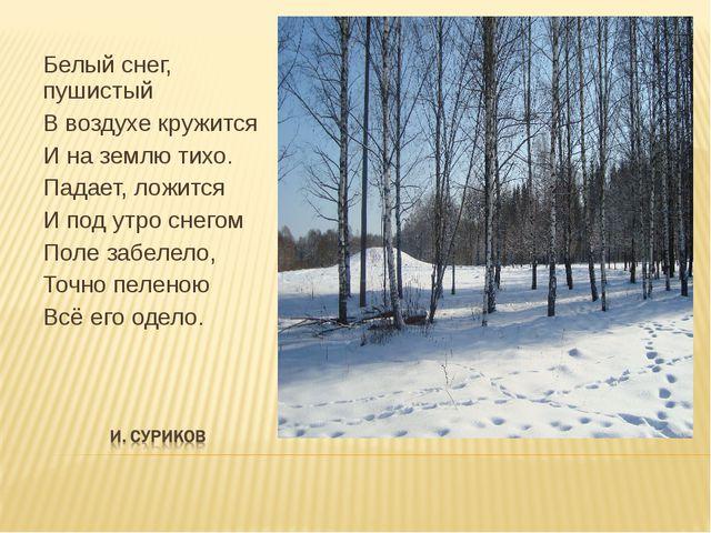 Белый снег, пушистый В воздухе кружится И на землю тихо. Падает, ложится И по...