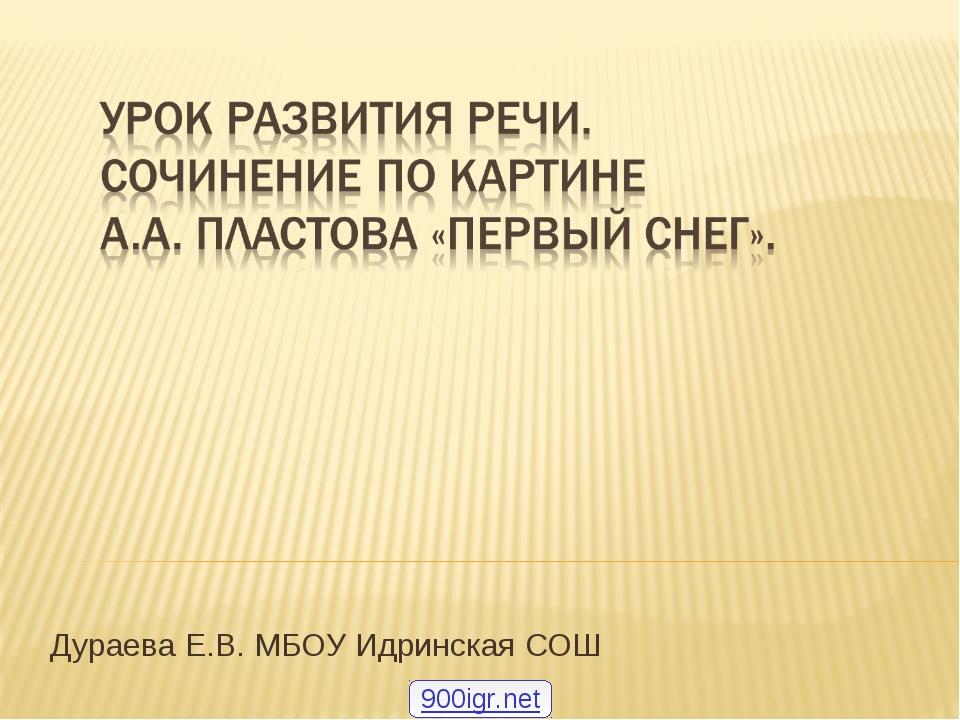 Дураева Е.В. МБОУ Идринская СОШ 900igr.net