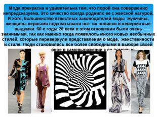 Мода прекрасна и удивительна тем, что порой она совершенно непредсказуема. Эт