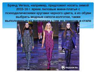 Бренд Versus, например, предложил носить зимой 2015-16 г. яркие лиловые мини-