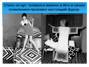 Стиль оп-арт появился именно в 60-е и своим появлением произвел настоящий фур