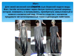 Marc Jacobs Для своей весенней коллекции на нью-йоркской неделе моды Marc Jac