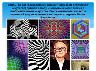 Стиль оп-арт (сокращенный вариант optical art-оптическое искусство) пришел в