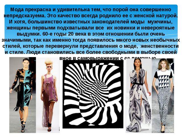 Мода прекрасна и удивительна тем, что порой она совершенно непредсказуема. Эт...