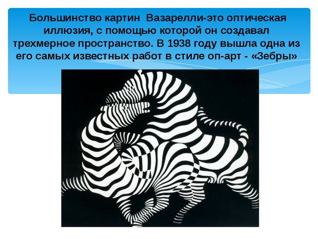Большинство картин Вазарелли-это оптическая иллюзия, с помощью которой он со...