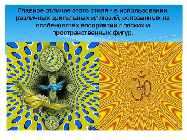Главное отличие этого стиля - в использовании различных зрительных иллюзий, о...