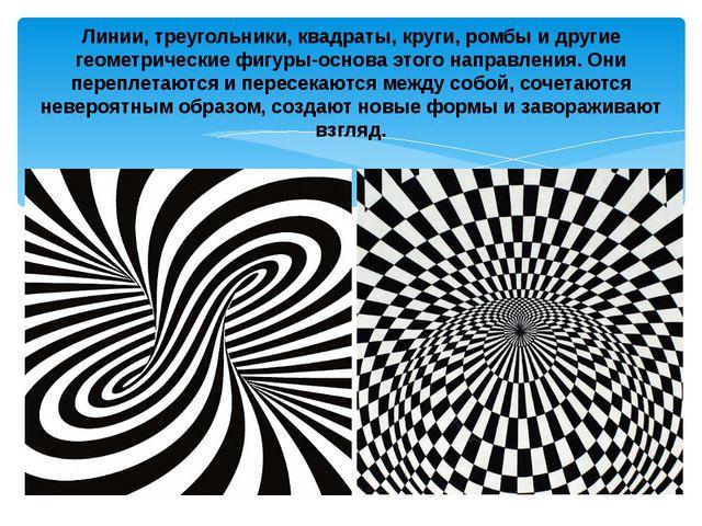 Линии, треугольники, квадраты, круги, ромбы и другие геометрические фигуры-ос...