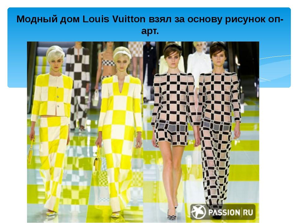 Модный дом Louis Vuitton взял за основу рисунок оп-арт.