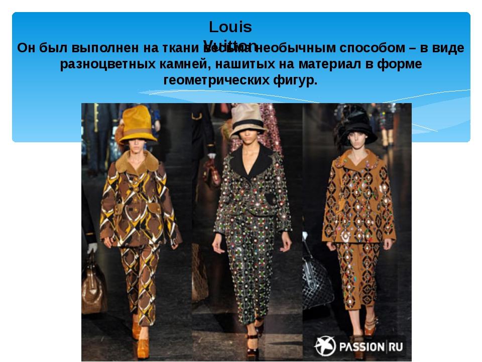 Louis Vuitton Он был выполнен на ткани весьма необычным способом – в виде раз...