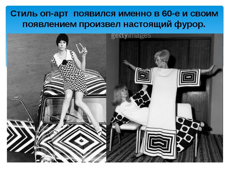 Стиль оп-арт появился именно в 60-е и своим появлением произвел настоящий фур...