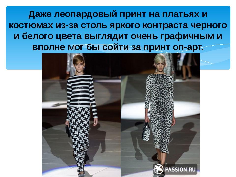 Даже леопардовый принт на платьях и костюмах из-за столь яркого контраста чер...