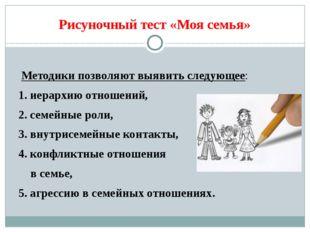 Рисуночный тест «Моя семья» Методики позволяют выявить следующее: 1. иерархию