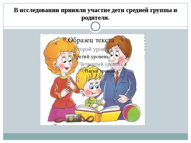В исследовании приняли участие дети средней группы и родители.