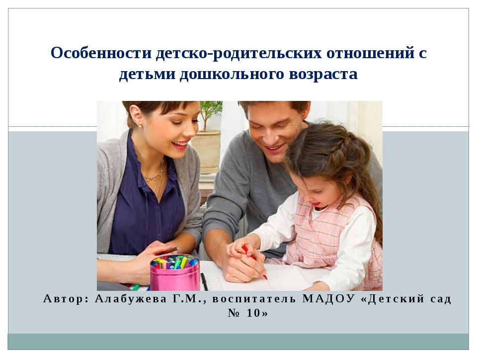 Автор: Алабужева Г.М., воспитатель МАДОУ «Детский сад № 10» Особенности детск...