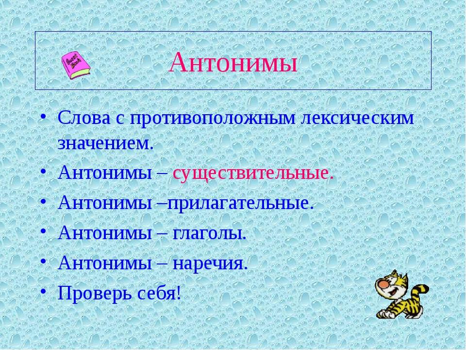 Антонимы Слова с противоположным лексическим значением. Антонимы – существите...