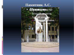 Памятник А.С. Пушкину.