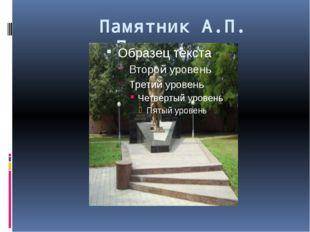 Памятник А.П. Платонову.