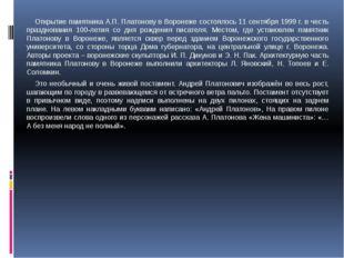 Открытие памятника А.П. Платонову в Воронеже состоялось 11 сентября 1999 г. в